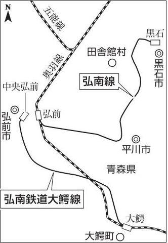 線 弘 黒石 南 鉄道 弘南鉄道黒石線