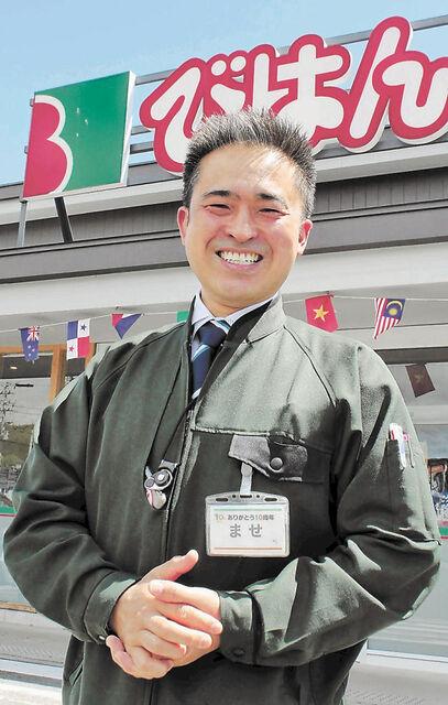 間瀬慶蔵さん