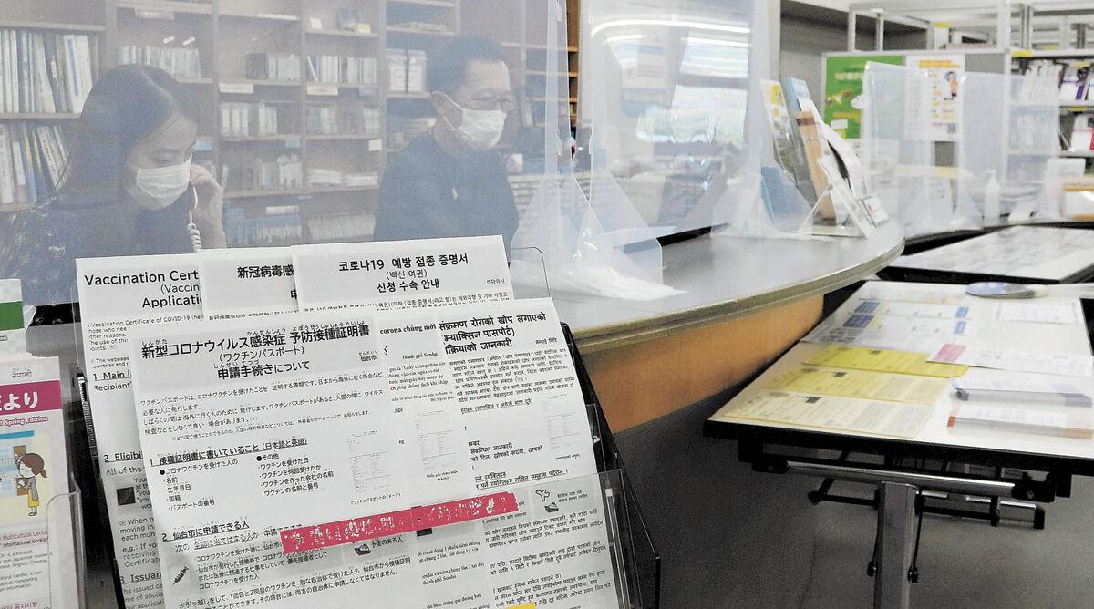 外国人接種、集計されず 国システムに国籍項目なし 感染抑止の盲点   河北新報オンラインニュース